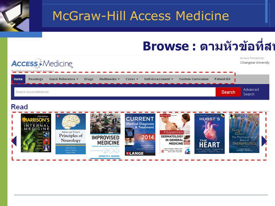 Browse : ตามหัวข้อที่สนใจ McGraw-Hill Access Medicine