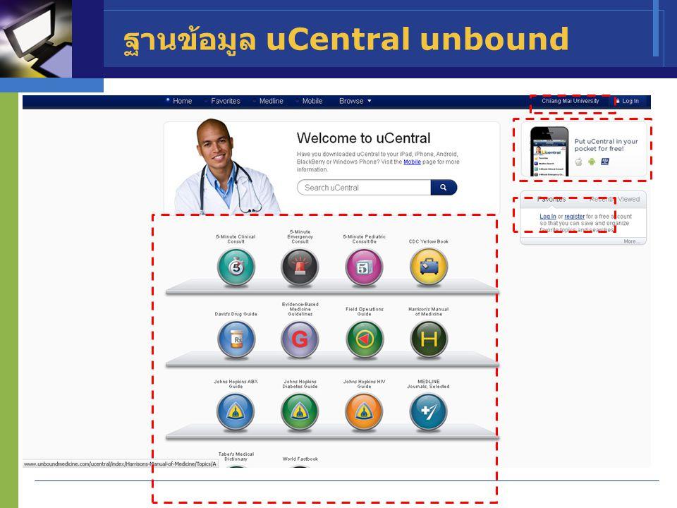 ฐานข้อมูล uCentral unbound