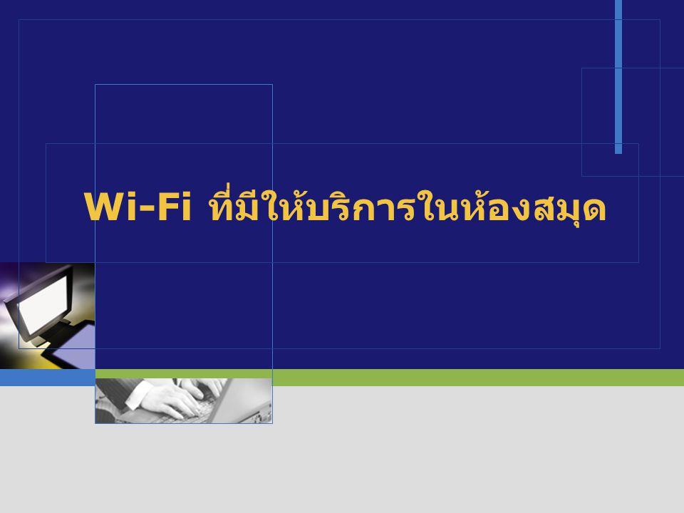 Wi-Fi ที่มีให้บริการในห้องสมุด