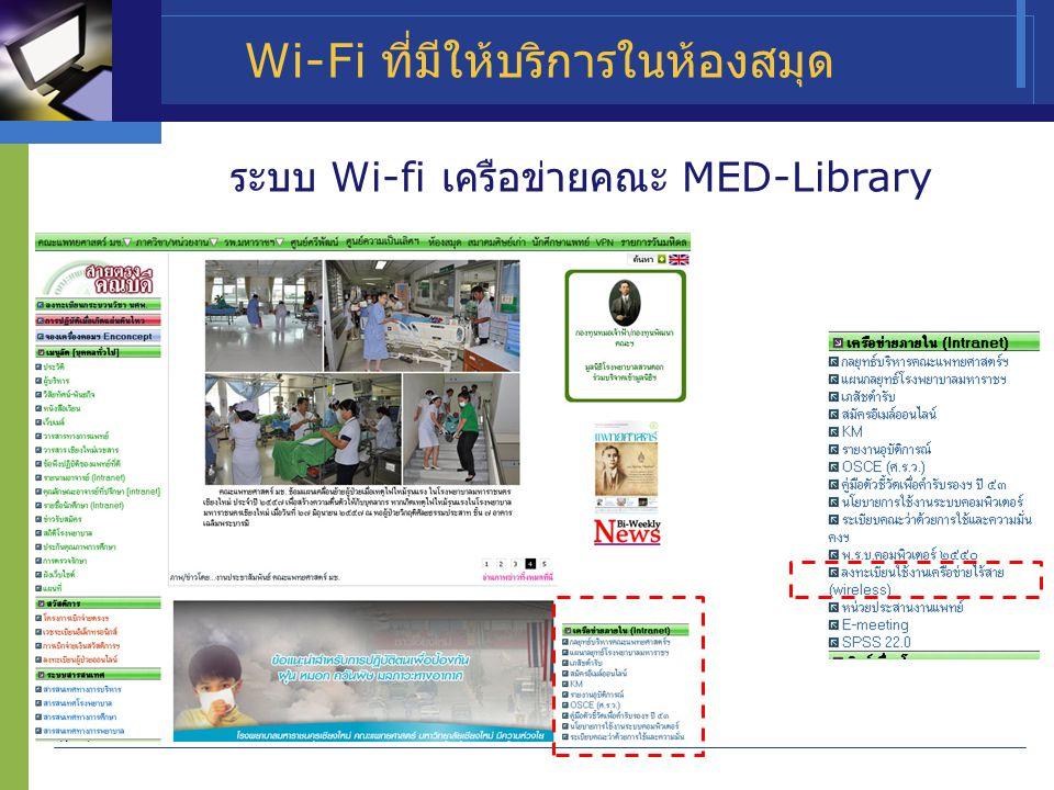 ระบบ Wi-fi เครือข่ายคณะ MED-Library