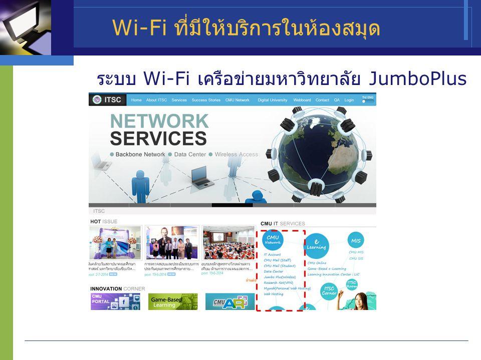 ระบบ Wi-Fi เครือข่ายมหาวิทยาลัย JumboPlus Wi-Fi ที่มีให้บริการในห้องสมุด