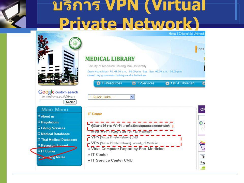 บริการ VPN (Virtual Private Network)