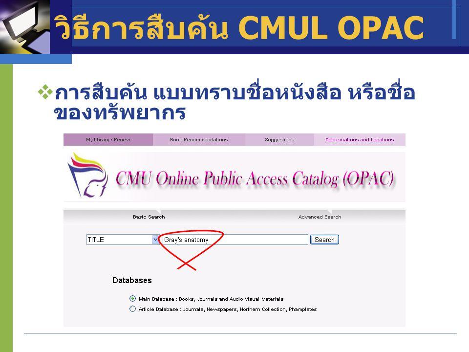 วิธีการสืบค้น CMUL OPAC  การสืบค้น แบบทราบชื่อหนังสือ หรือชื่อ ของทรัพยากร