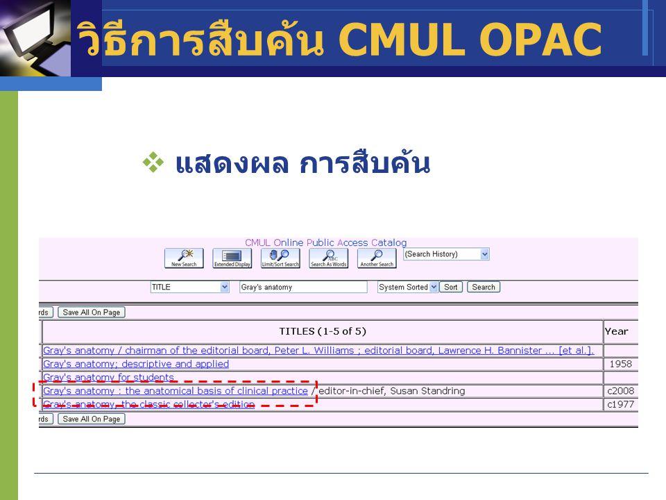 วิธีการสืบค้น CMUL OPAC  แสดงผล การสืบค้น