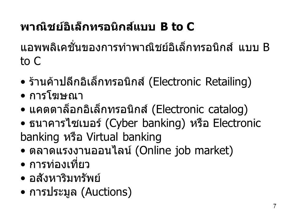 7 พาณิชย์อิเล็กทรอนิกส์แบบ B to C แอพพลิเคชั่นของการทำพาณิชย์อิเล็กทรอนิกส์ แบบ B to C ร้านค้าปลีกอิเล็กทรอนิกส์ (Electronic Retailing) การโฆษณา แคตตา