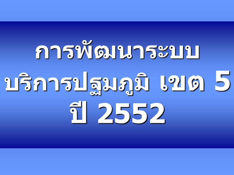 การพัฒนาระบบ บริการปฐมภูมิ เขต 5 ปี 2552