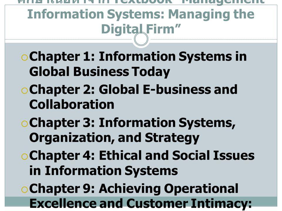 """ศึกษาเนื้อหาจาก Textbook """"Management Information Systems: Managing the Digital Firm""""  Chapter 1: Information Systems in Global Business Today  Chapt"""