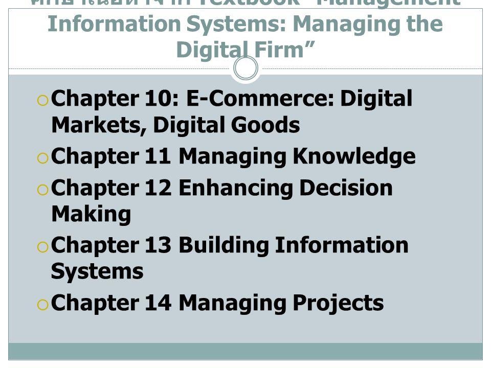 """ศึกษาเนื้อหาจาก Textbook """"Management Information Systems: Managing the Digital Firm""""  Chapter 10: E-Commerce: Digital Markets, Digital Goods  Chapte"""