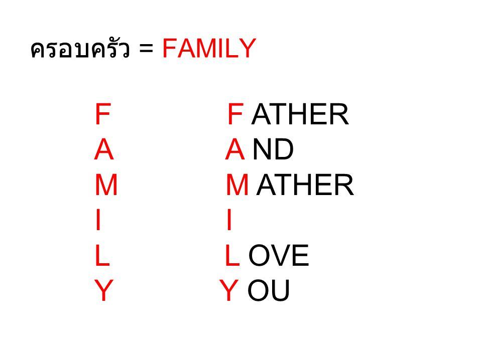 ครอบครัว = FAMILY F F ATHER A A ND M M ATHER I L L OVE Y Y OU