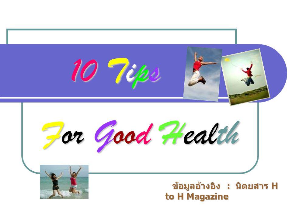 10 Tips 10 Tips For Good Health ข้อมูลอ้างอิง : นิตยสาร H to H Magazine ข้อมูลอ้างอิง : นิตยสาร H to H Magazine โรงพยาบาลเปาโล เมโมเรียล โรงพยาบาลเปาโ
