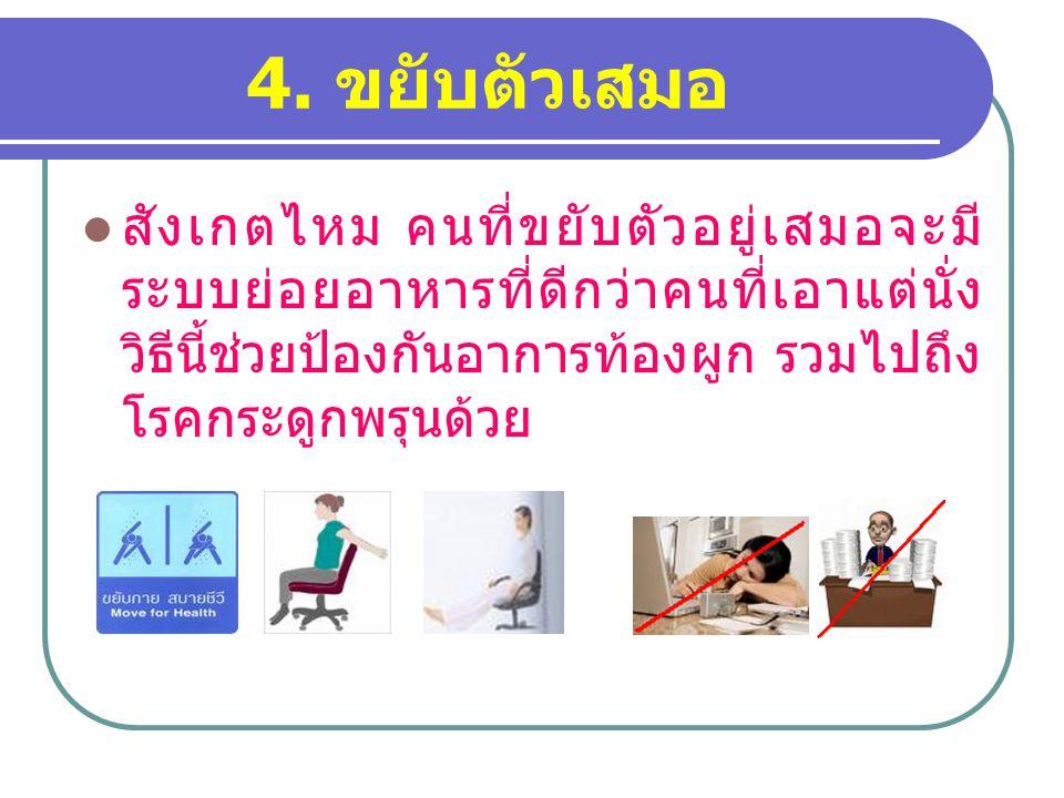 4. ขยับตัวเสมอ สังเกตไหม คนที่ขยับตัวอยู่เสมอจะมี ระบบย่อยอาหารที่ดีกว่าคนที่เอาแต่นั่ง วิธีนี้ช่วยป้องกันอาการท้องผูก รวมไปถึง โรคกระดูกพรุนด้วย