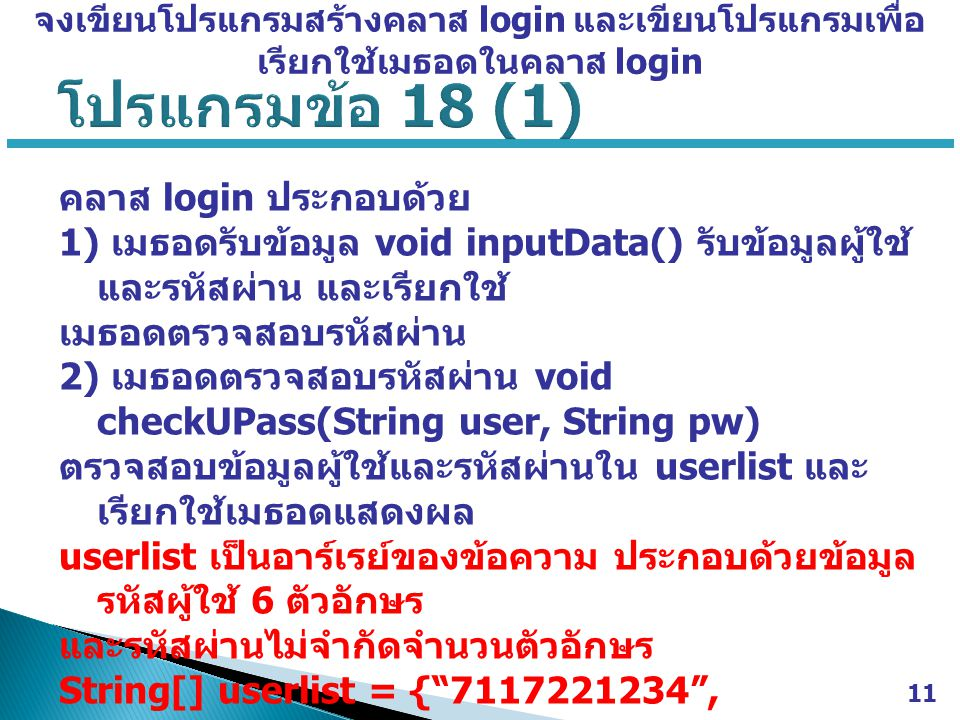 คลาส login ประกอบด้วย 1) เมธอดรับข้อมูล void inputData() รับข้อมูลผู้ใช้ และรหัสผ่าน และเรียกใช้ เมธอดตรวจสอบรหัสผ่าน 2) เมธอดตรวจสอบรหัสผ่าน void che