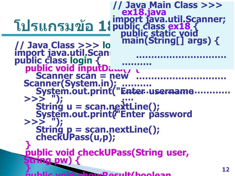 12 // Java Class >>> login.java import java.util.Scanner; public class login { public void inputData() { Scanner scan = new Scanner(System.in); System