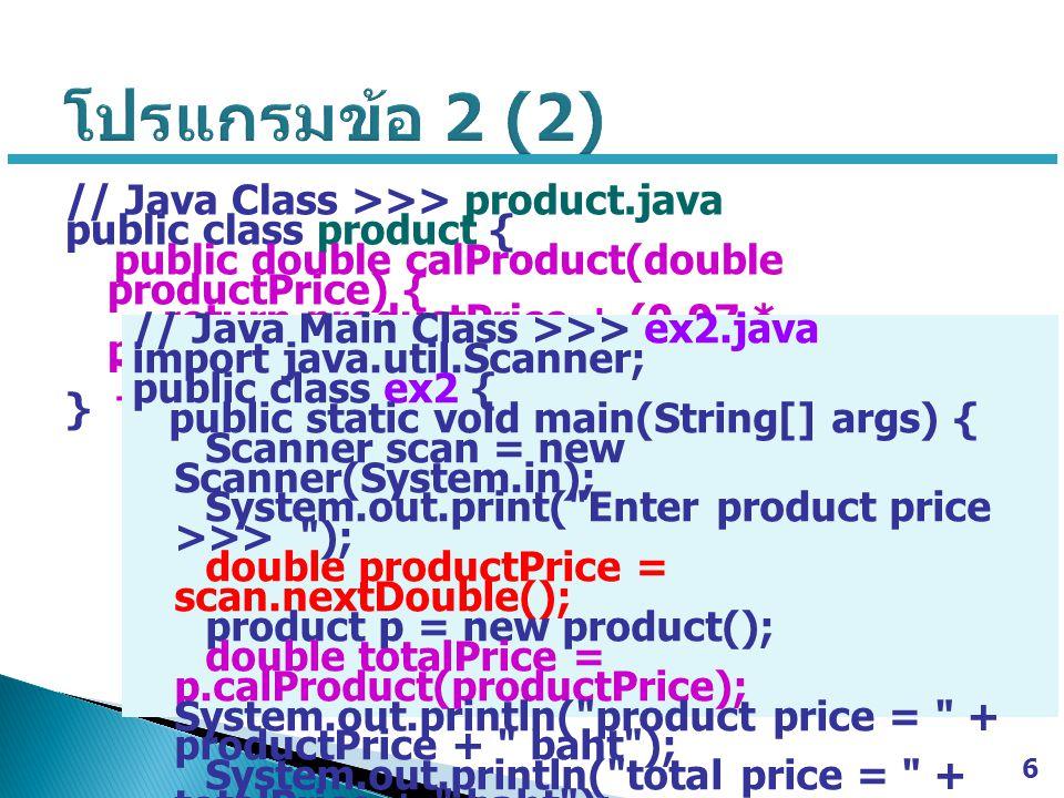 // Java Class >>> product.java public class product { public double calProduct(double productPrice) { return productPrice + (0.07 * productPrice); } 6