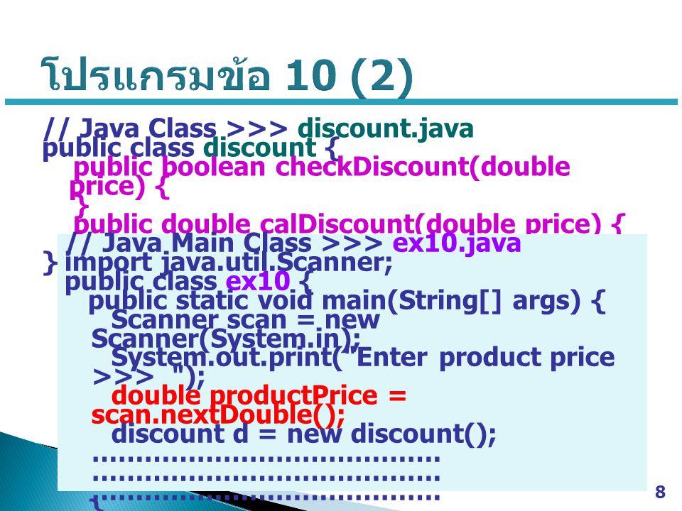 // Java Class >>> discount.java public class discount { public boolean checkDiscount(double price) { } public double calDiscount(double price) { } 8 /