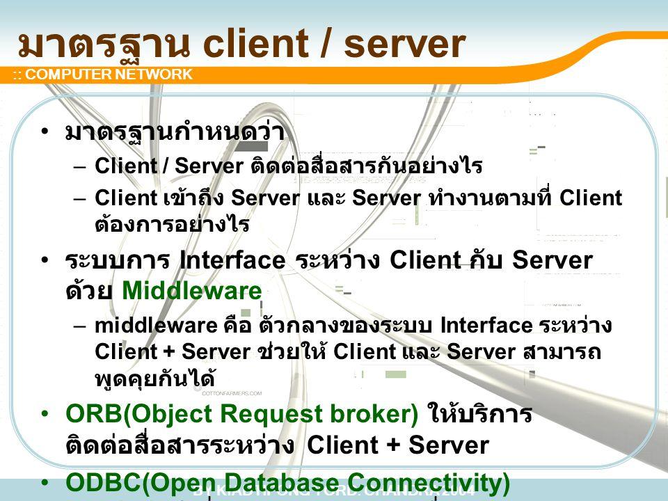 BY KIADTIPONG YORD. CHANDRA 2004 :: COMPUTER NETWORK มาตรฐาน client / server มาตรฐานกำหนดว่า –Client / Server ติดต่อสื่อสารกันอย่างไร –Client เข้าถึง