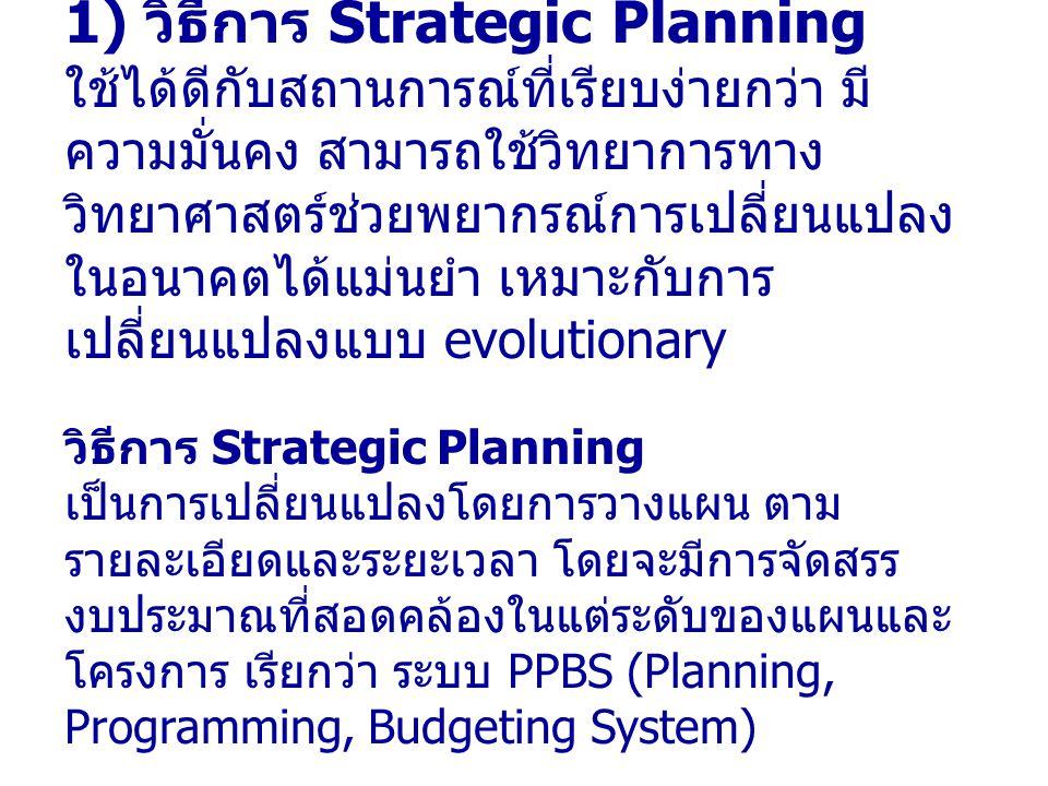 1) วิธีการ Strategic Planning ใช้ได้ดีกับสถานการณ์ที่เรียบง่ายกว่า มี ความมั่นคง สามารถใช้วิทยาการทาง วิทยาศาสตร์ช่วยพยากรณ์การเปลี่ยนแปลง ในอนาคตได้แ