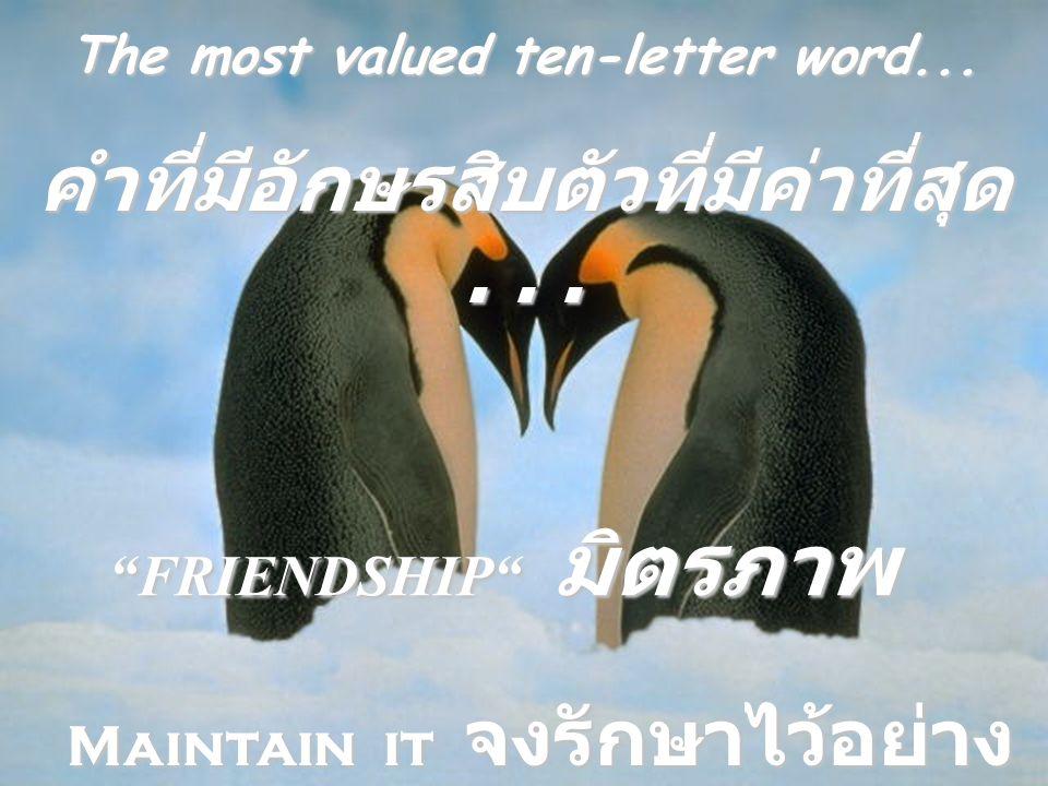 The most powerful nine-letter word...คำที่มีอักษรเก้าตัวที่มีพลัง มากที่สุด...