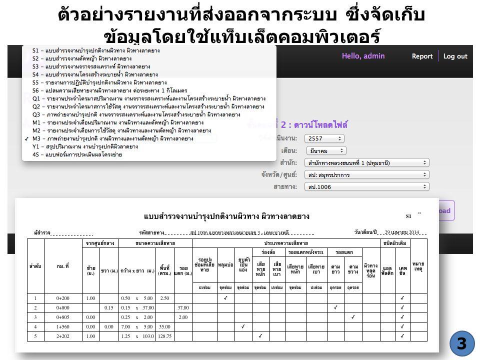 ตัวอย่างรายงานที่ส่งออกจากระบบ ซึ่งจัดเก็บ ข้อมูลโดยใช้แท็บเล็ตคอมพิวเตอร์ 3