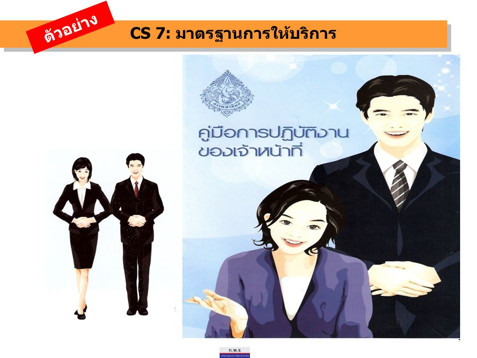CS 7: มาตรฐานการให้บริการ ตัวอย่าง