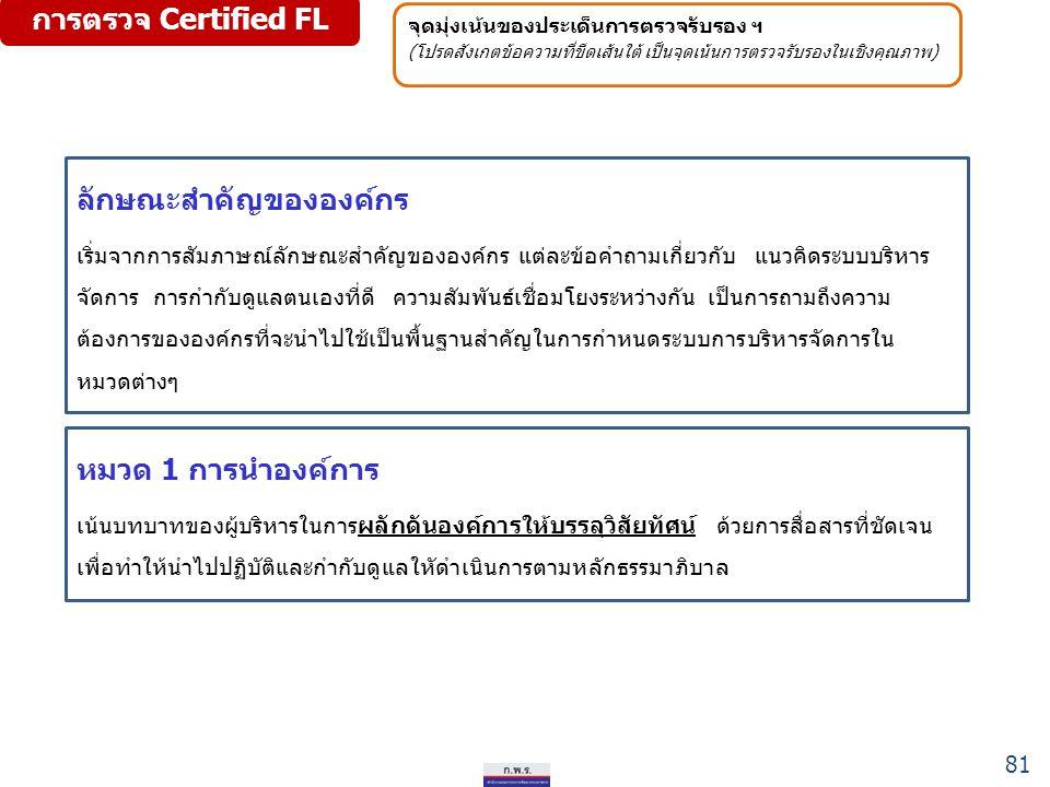การตรวจ Certified FL จุดมุ่งเน้นของประเด็นการตรวจรับรอง ฯ (โปรดสังเกตข้อความที่ขีดเส้นใต้ เป็นจุดเน้นการตรวจรับรองในเชิงคุณภาพ) ลักษณะสำคัญขององค์กร เ