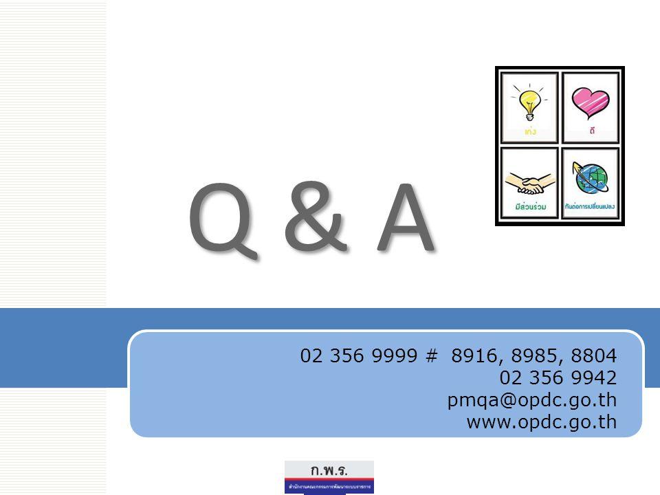 Q & A www.opdc.go.th 02 356 9999 # 8916, 8985, 8804 02 356 9942 pmqa@opdc.go.th www.opdc.go.th