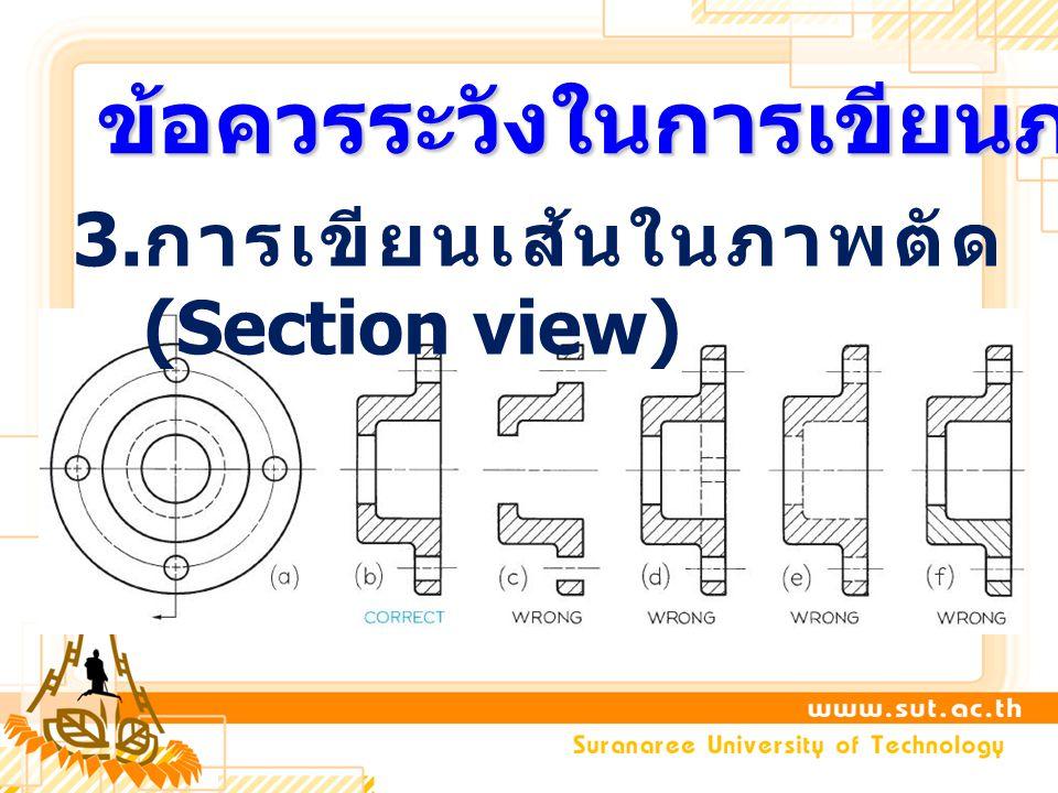 3. การเขียนเส้นในภาพตัด (Section view) ข้อควรระวังในการเขียนภาพตัด