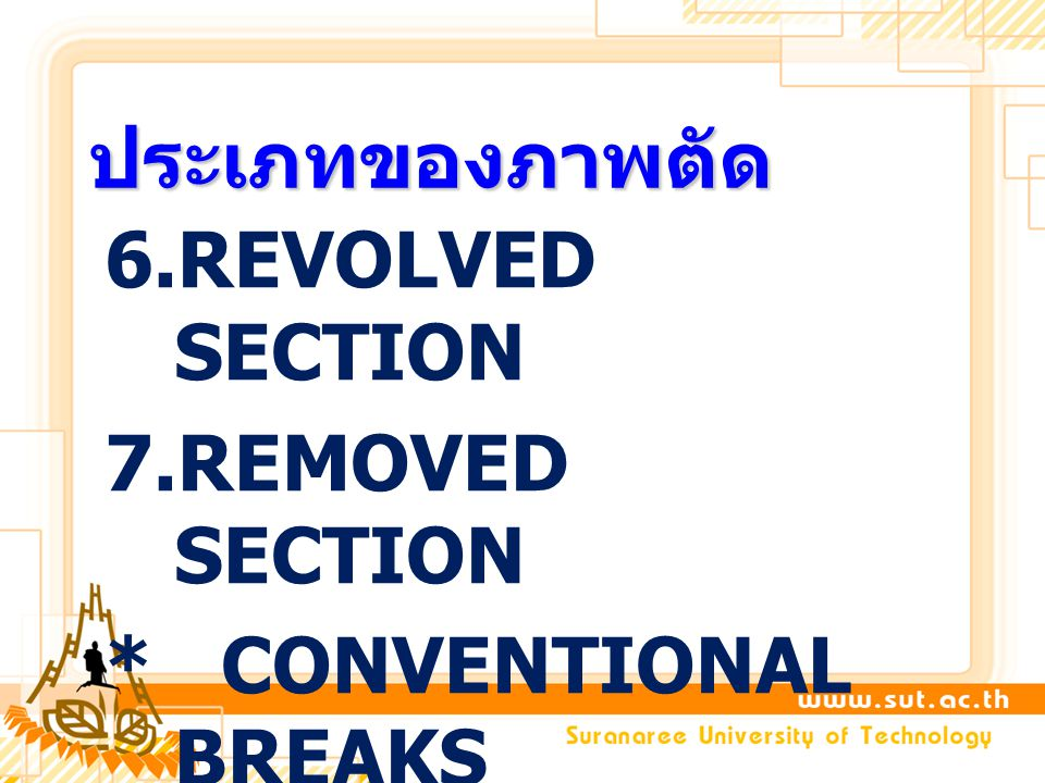 6.REVOLVED SECTION 7.REMOVED SECTION * CONVENTIONAL BREAKS ประเภทของภาพตัด