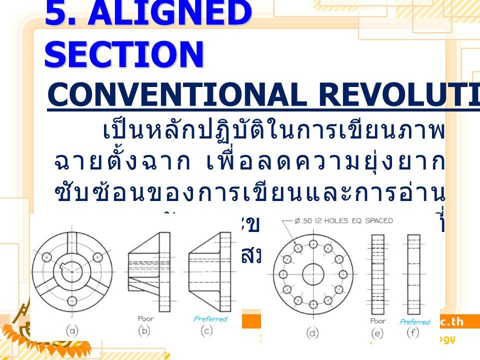 5. ALIGNED SECTION CONVENTIONAL REVOLUTION เป็นหลักปฏิบัติในการเขียนภาพ ฉายตั้งฉาก เพื่อลดความยุ่งยาก ซับซ้อนของการเขียนและการอ่าน แบบ จากลักษณะของการ