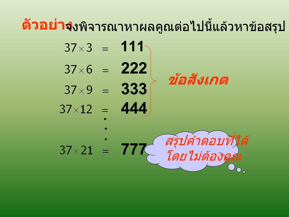 ตัวอย่างการให้เหตุผลแบบอุปนัย 9 x 9 =81 99 x 9 =891 999 x 9 = 8,991 9,999 x 9 = 89,991. 9,999,999,999 x 9 =.. 89,999,999,991 ข้อสังเกต ข้อสรุป 999…x 9