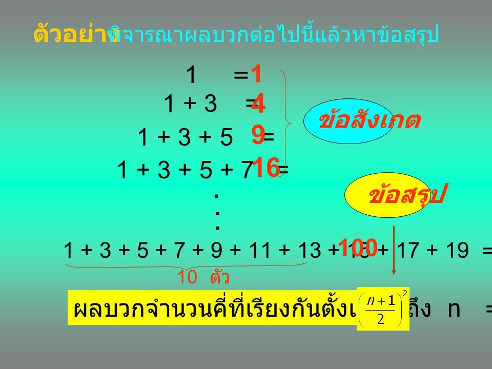 ตัวอย่าง จงพิจารณาหาผลคูณต่อไปนี้แล้วหาข้อสรุป 111 222 333 444... 777 ข้อสังเกต สรุปคำตอบที่ได้ โดยไม่ต้องคูณ