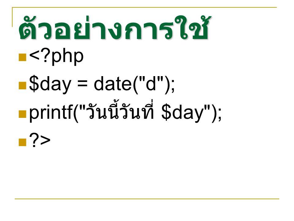 ตัวอย่างการใช้ <?php $day = date( d ); printf( วันนี้วันที่ $day ); ?>