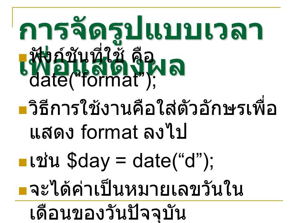 """การจัดรูปแบบเวลา เพื่อแสดงผล ฟังก์ชันที่ใช้ คือ date(""""format""""); วิธีการใช้งานคือใส่ตัวอักษรเพื่อ แสดง format ลงไป เช่น $day = date(""""d""""); จะได้ค่าเป็นห"""