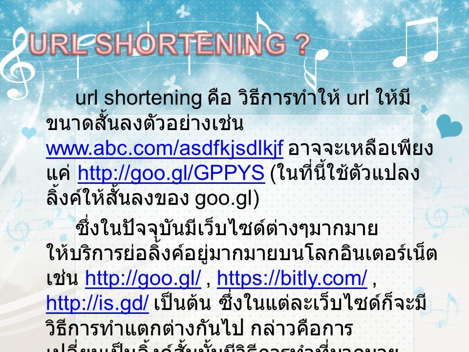 url shortening คือ วิธีการทำให้ url ให้มี ขนาดสั้นลงตัวอย่างเช่น www.abc.com/asdfkjsdlkjf อาจจะเหลือเพียง แค่ http://goo.gl/GPPYS ( ในที่นี้ใช้ตัวแปลง
