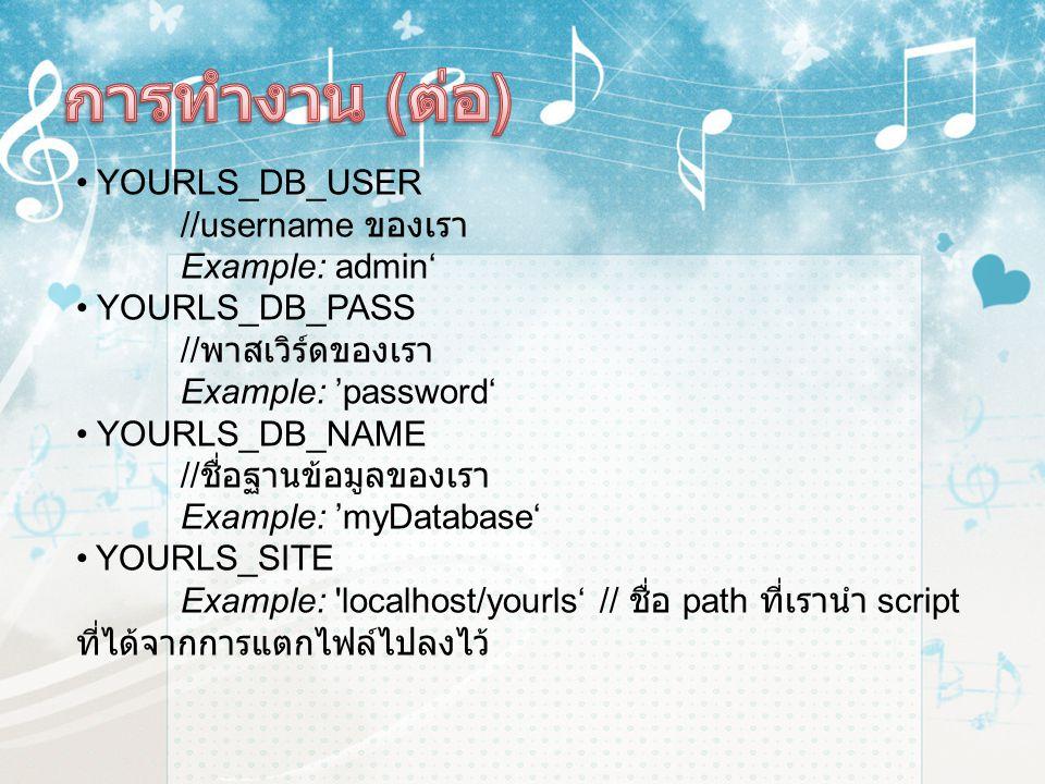 YOURLS_DB_USER //username ของเรา Example: admin' YOURLS_DB_PASS // พาสเวิร์ดของเรา Example: 'password' YOURLS_DB_NAME // ชื่อฐานข้อมูลของเรา Example: