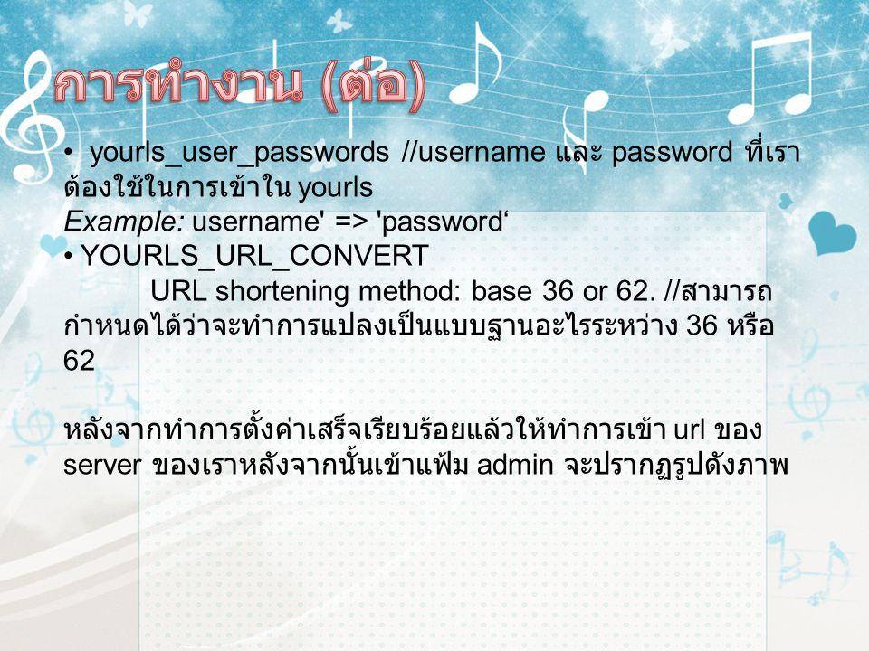 yourls_user_passwords //username และ password ที่เรา ต้องใช้ในการเข้าใน yourls Example: username' => 'password' YOURLS_URL_CONVERT URL shortening meth