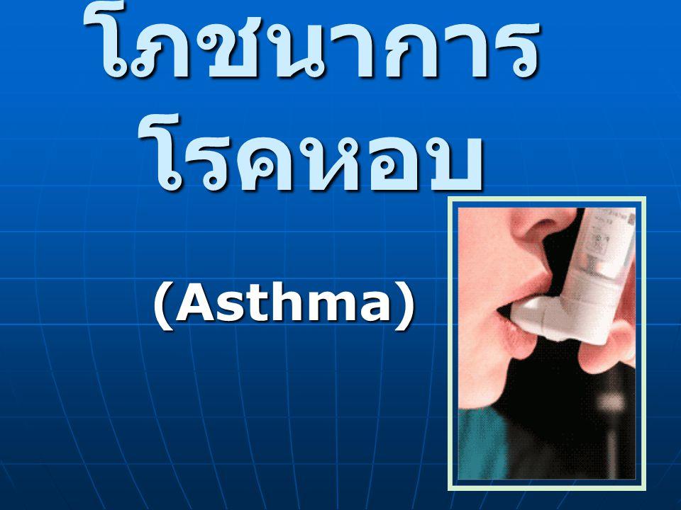 โภชนาการ โรคหอบ (Asthma)