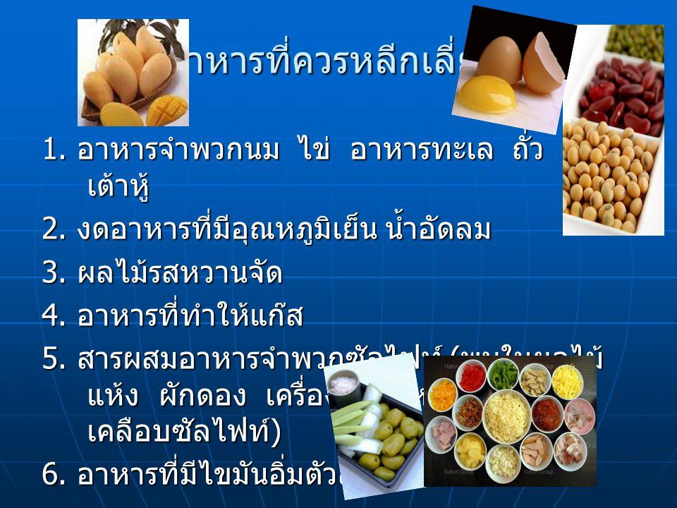 1. อาหารจำพวกนม ไข่ อาหารทะเล ถั่ว น้ำ เต้าหู้ 2. งดอาหารที่มีอุณหภูมิเย็น น้ำอัดลม 3. ผลไม้รสหวานจัด 4. อาหารที่ทำให้แก๊ส 5. สารผสมอาหารจำพวกซัลไฟท์