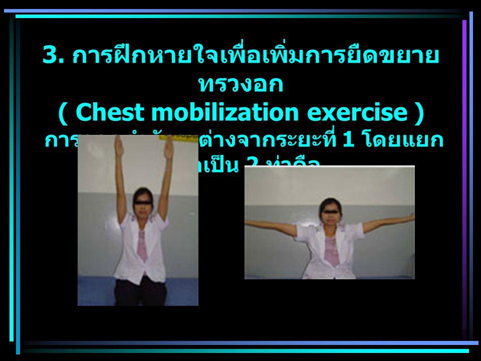 3. การฝึกหายใจเพื่อเพิ่มการยืดขยาย ทรวงอก ( Chest mobilization exercise ) การออกกำลังจะต่างจากระยะที่ 1 โดยแยก ออกเป็น 2 ท่าคือ