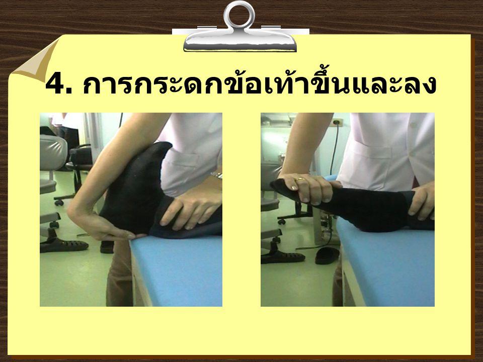 4. การกระดกข้อเท้าขึ้นและลง