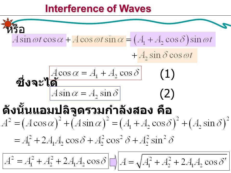 หรือ ซึ่งจะได้ ดังนั้นแอมปลิจูดรวมกำลังสอง คือ (1) (2) Interference of Waves
