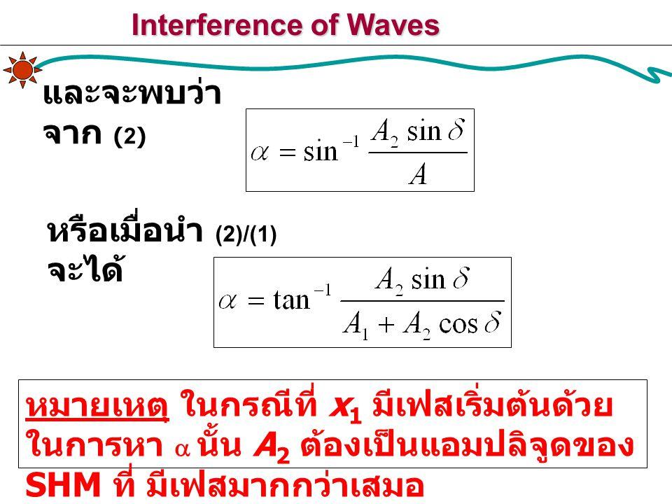 และจะพบว่า จาก (2) หรือเมื่อนำ (2)/(1) จะได้ หมายเหตุ ในกรณีที่ x 1 มีเฟสเริ่มต้นด้วย ในการหา  นั้น A 2 ต้องเป็นแอมปลิจูดของ SHM ที่ มีเฟสมากกว่าเสมอ