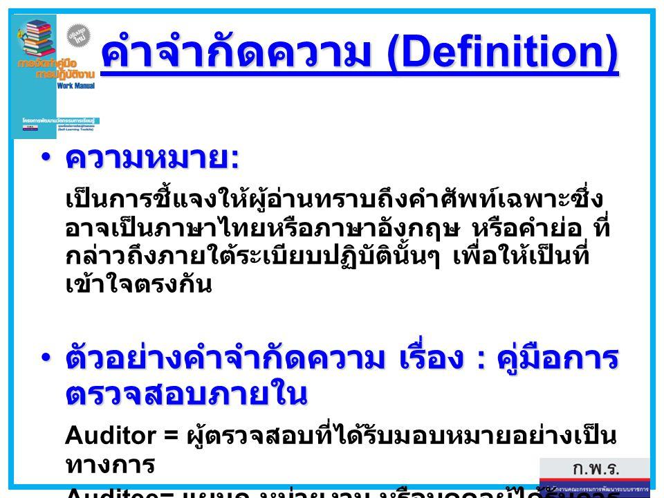 คำจำกัดความ (Definition) ความหมาย : ความหมาย : เป็นการชี้แจงให้ผู้อ่านทราบถึงคำศัพท์เฉพาะซึ่ง อาจเป็นภาษาไทยหรือภาษาอังกฤษ หรือคำย่อ ที่ กล่าวถึงภายใต