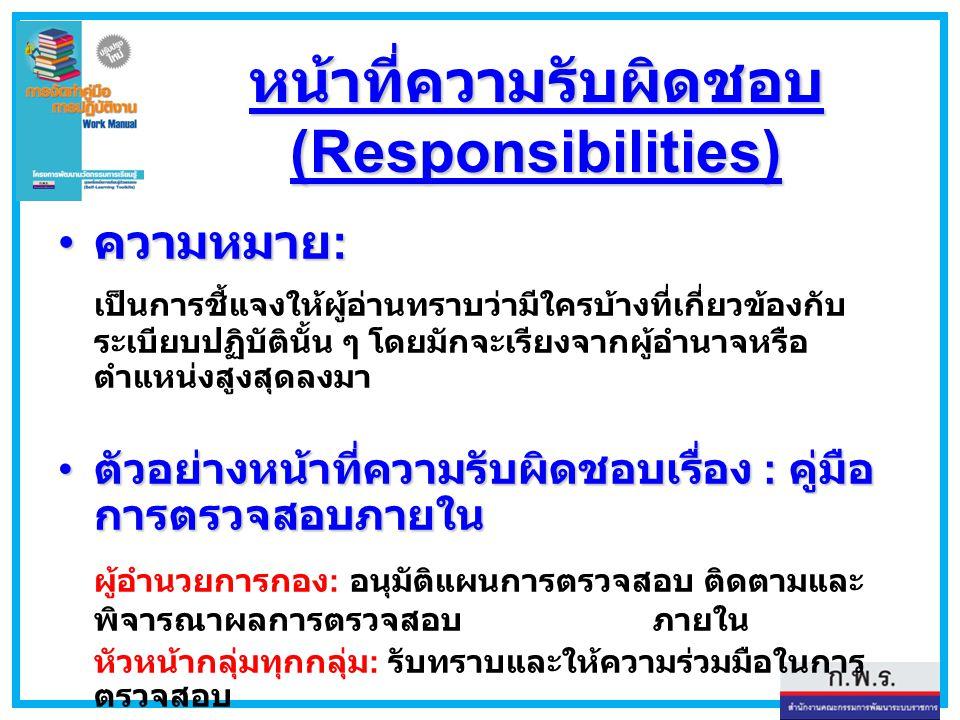 หน้าที่ความรับผิดชอบ (Responsibilities) ความหมาย : ความหมาย : เป็นการชี้แจงให้ผู้อ่านทราบว่ามีใครบ้างที่เกี่ยวข้องกับ ระเบียบปฏิบัตินั้น ๆ โดยมักจะเรี