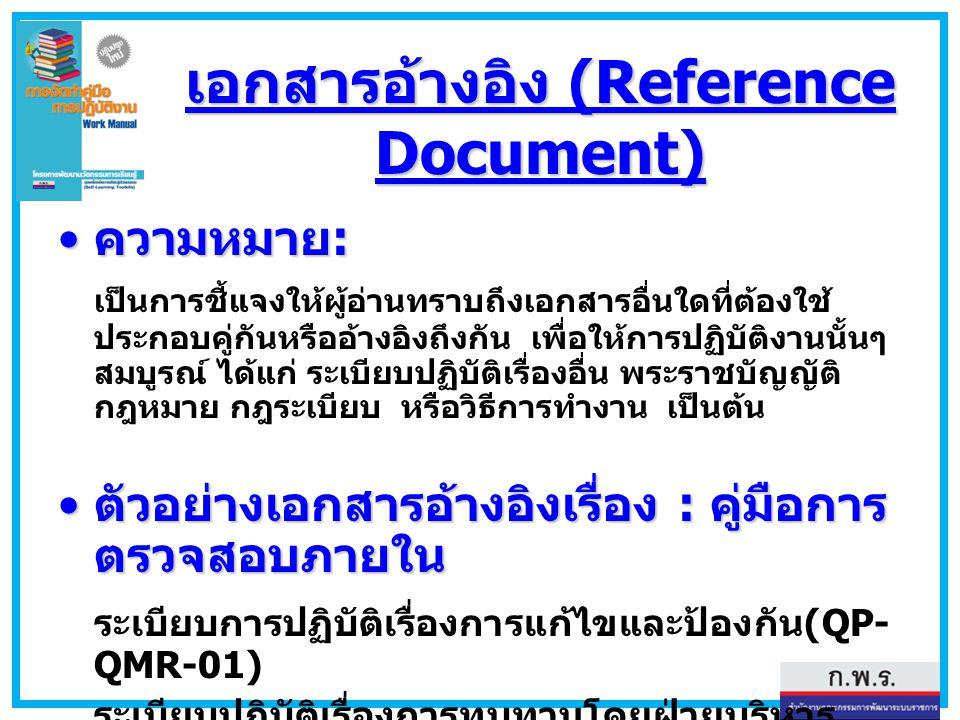 เอกสารอ้างอิง (Reference Document) ความหมาย : ความหมาย : เป็นการชี้แจงให้ผู้อ่านทราบถึงเอกสารอื่นใดที่ต้องใช้ ประกอบคู่กันหรืออ้างอิงถึงกัน เพื่อให้กา