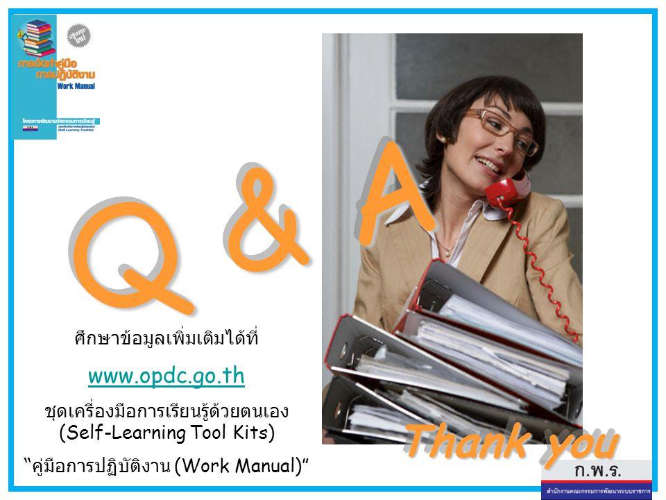 "Thank you Q & A ศึกษาข้อมูลเพิ่มเติมได้ที่ www.opdc.go.th ชุดเครื่องมือการเรียนรู้ด้วยตนเอง (Self-Learning Tool Kits) "" คู่มือการปฏิบัติงาน (Work Manu"