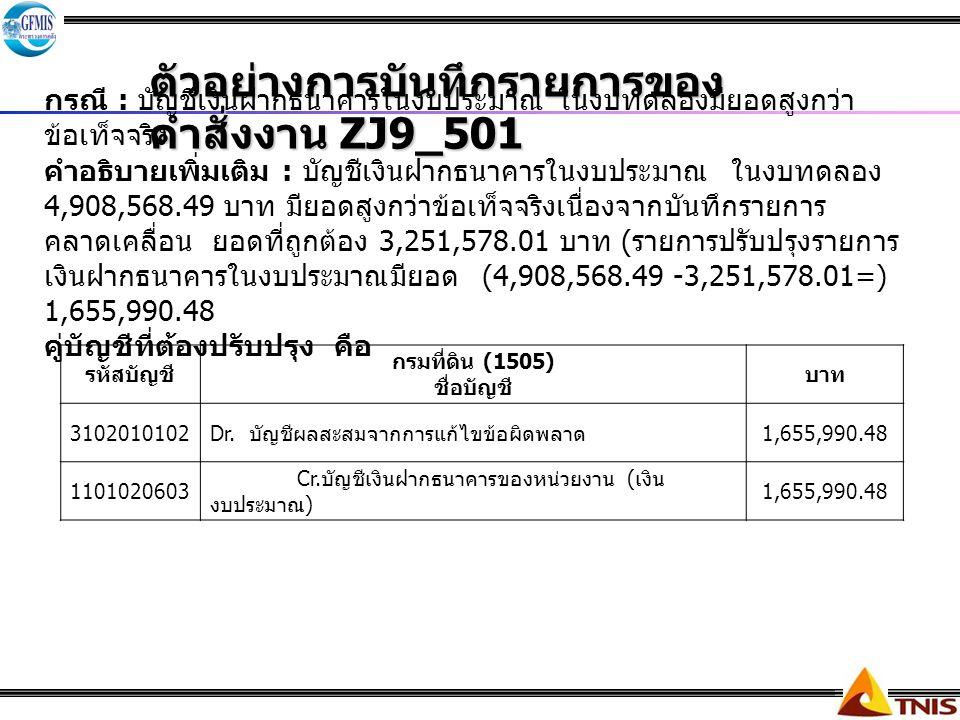 ตัวอย่างการบันทึกรายการของ คำสั่งงาน ZJ9_501 กรณี : บัญชีเงินฝากธนาคารในงบประมาณ ในงบทดลองมียอดสูงกว่า ข้อเท็จจริง คำอธิบายเพิ่มเติม : บัญชีเงินฝากธนา