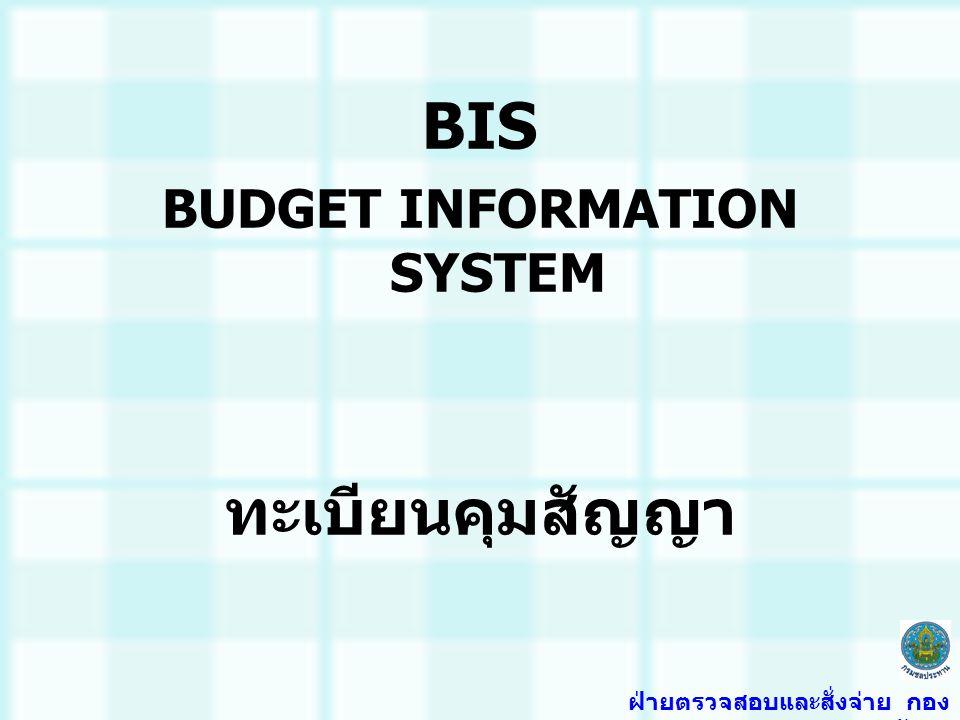 BIS BUDGET INFORMATION SYSTEM ทะเบียนคุมสัญญา ฝ่ายตรวจสอบและสั่งจ่าย กอง การเงินและบัญชี