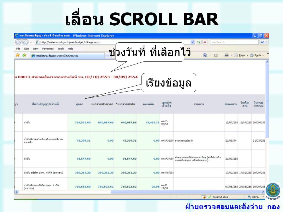 เลื่อน SCROLL BAR เรียงข้อมูล ช่วงวันที่ ที่เลือกไว้ ฝ่ายตรวจสอบและสั่งจ่าย กอง การเงินและบัญชี