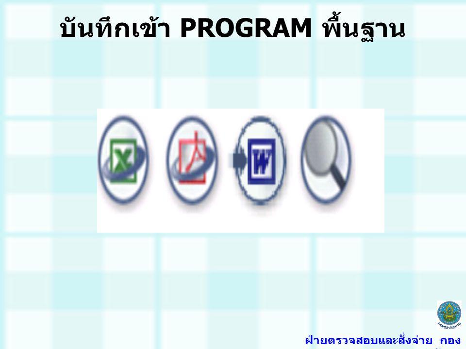 บันทึกเข้า PROGRAM พื้นฐาน ฝ่ายตรวจสอบและสั่งจ่าย กอง การเงินและบัญชี